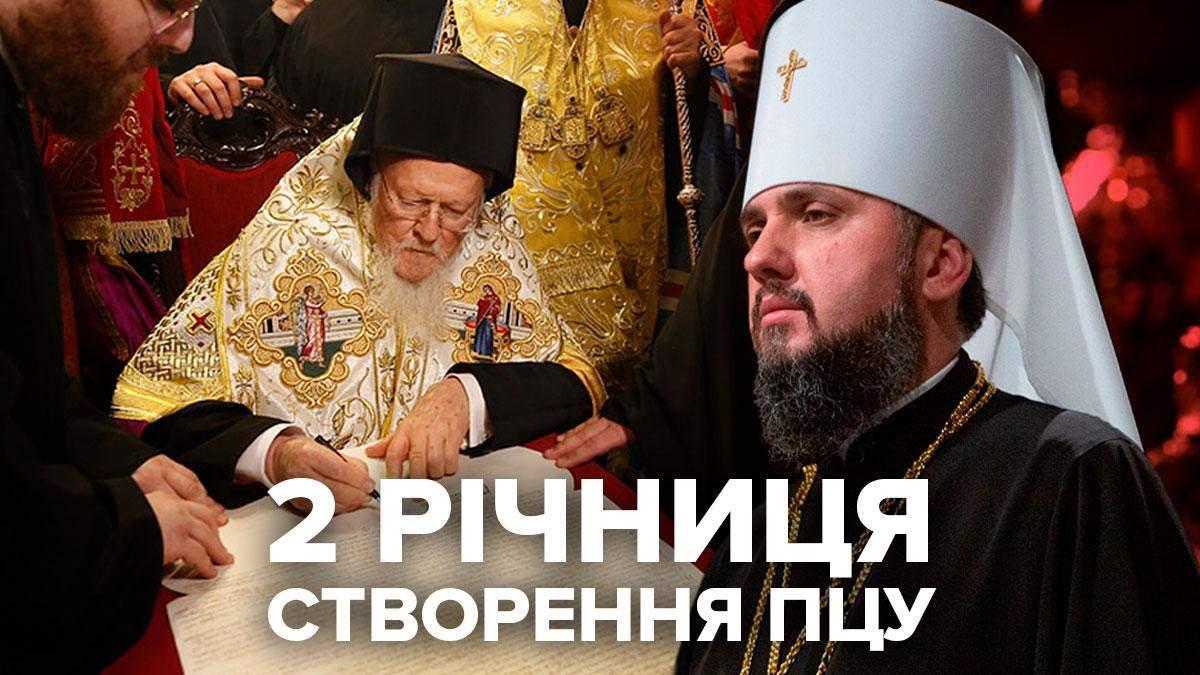 ПЦУ - 2 года: как создавали Православную церковь Украины и скандалы