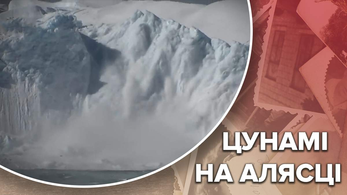 Одна Мегацунамі на Алясці: надвисокі хвилі змітали все на своєму шляху