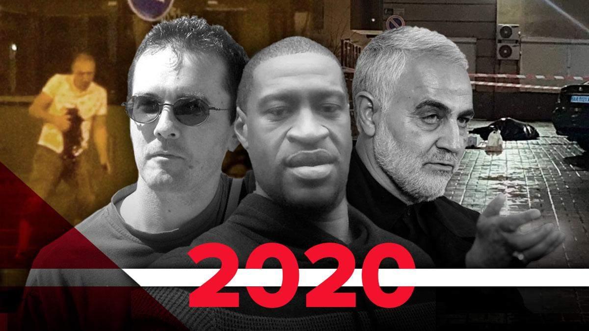 Какие убийства всколыхнули Украину и мир в 2020 году