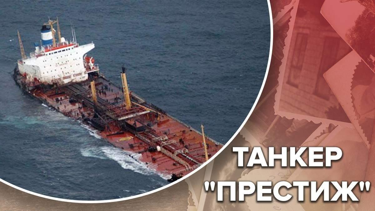 Последствия аварии нефтяного танкера Престиж
