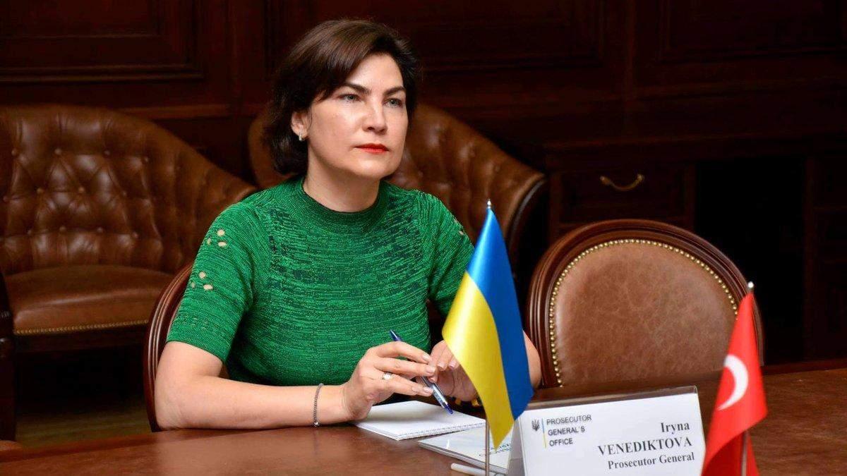 Венедиктова вошла в состав прокуроров группы Приват: что известно