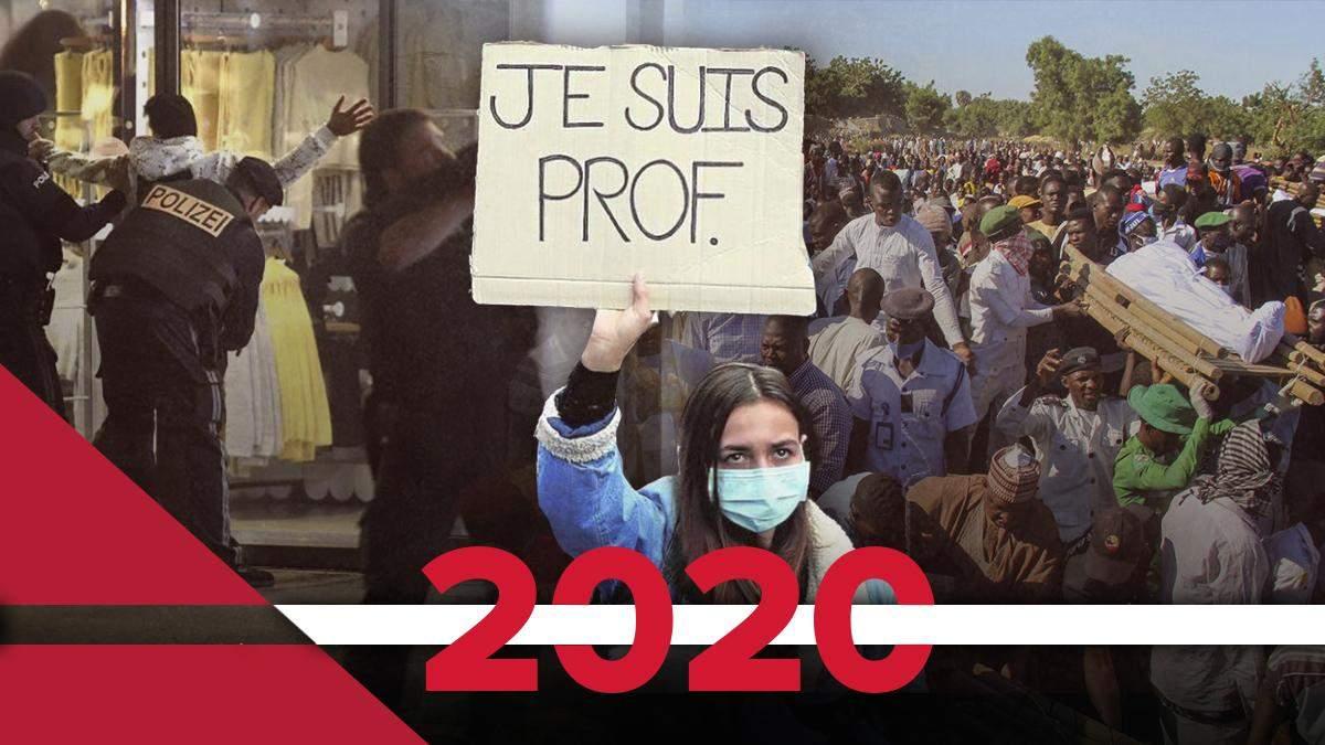 Теракты в мире в 2020 году