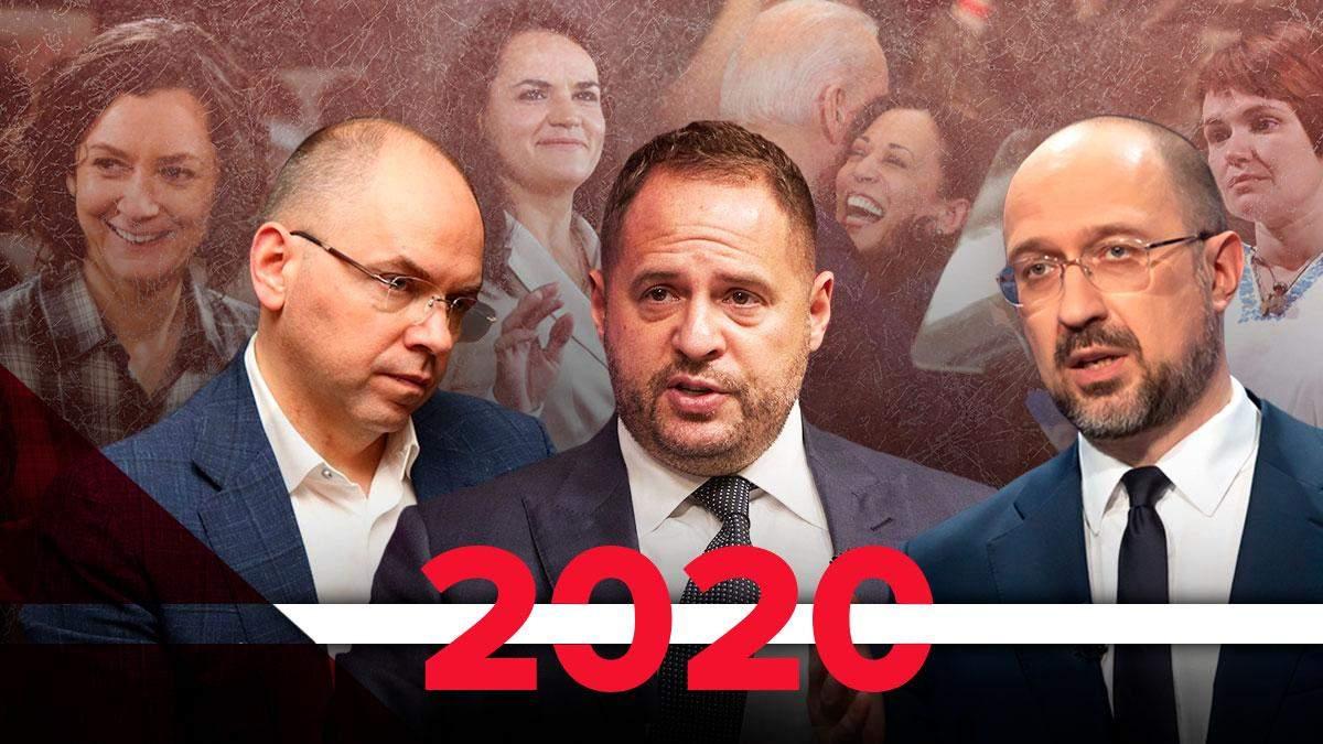 Новые лица 2020