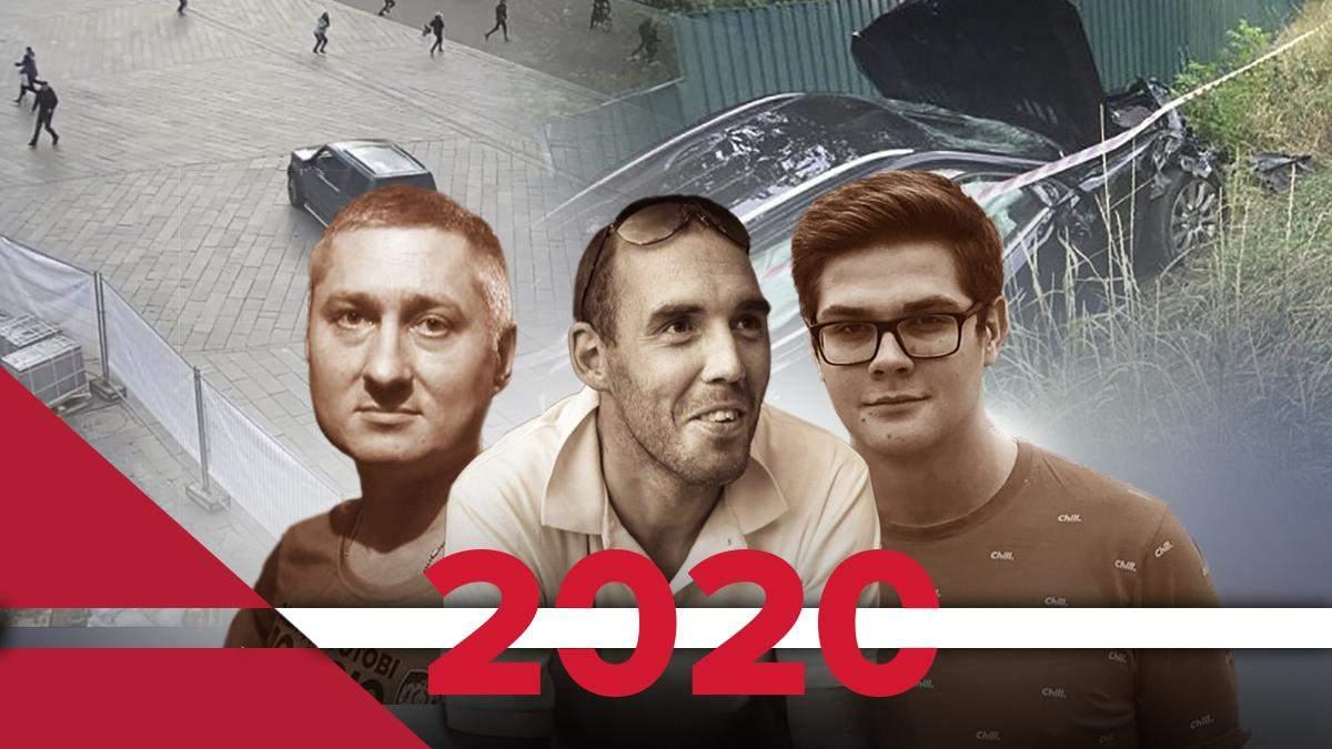 Резонансные ДТП: какие аварии потрясли Украину в 2020 году