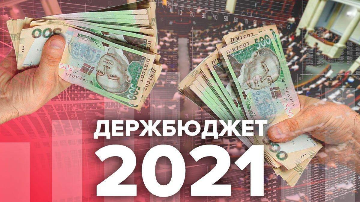 Держбюджет-2021 України схвалено у Верховній Раді у 2 читанні: цифри