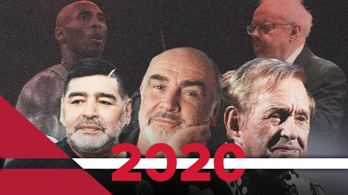 Хто помер в 2020 році із знаменитостей – смерті 2020 року