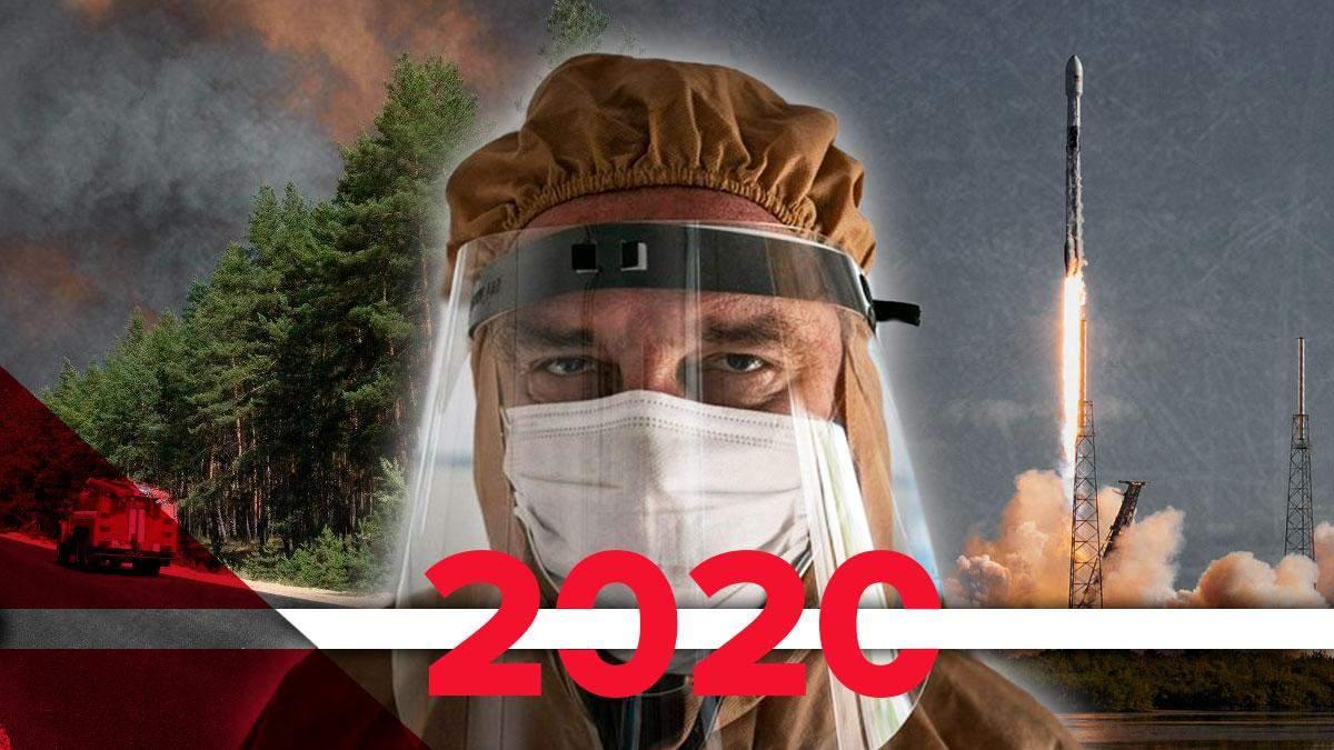Как прошел 2020 в фото: пандемия, угроза войны, ротация власти
