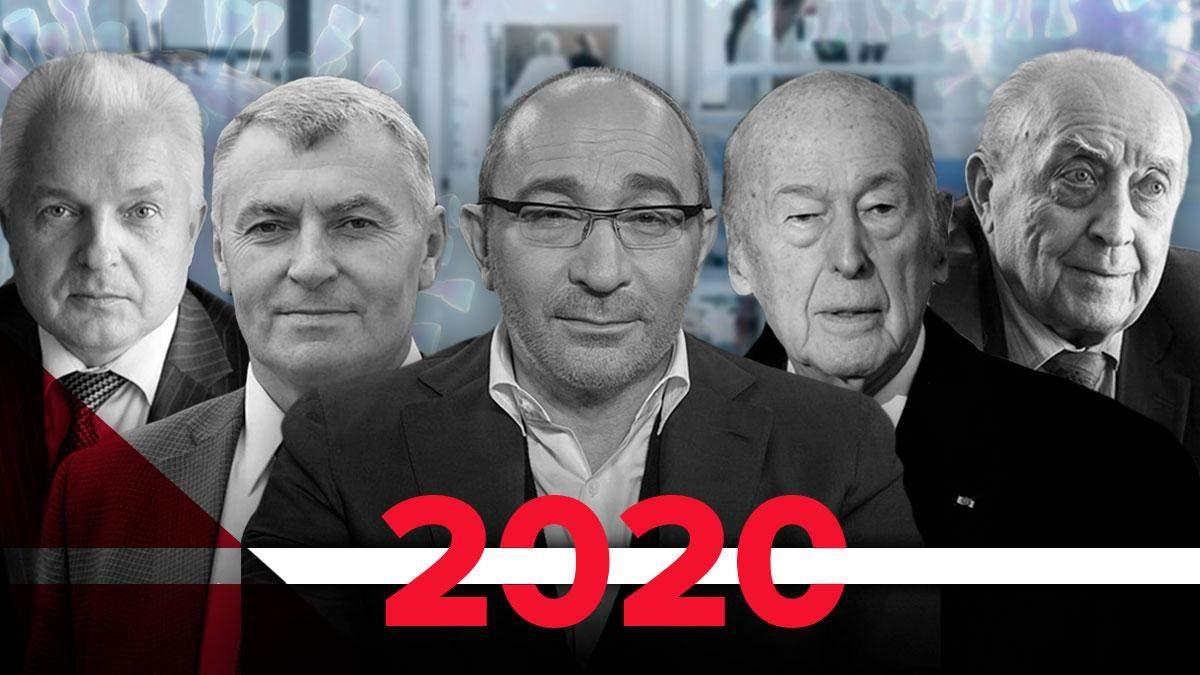 Кто умер из политиков в 2020 году от коронавируса: список