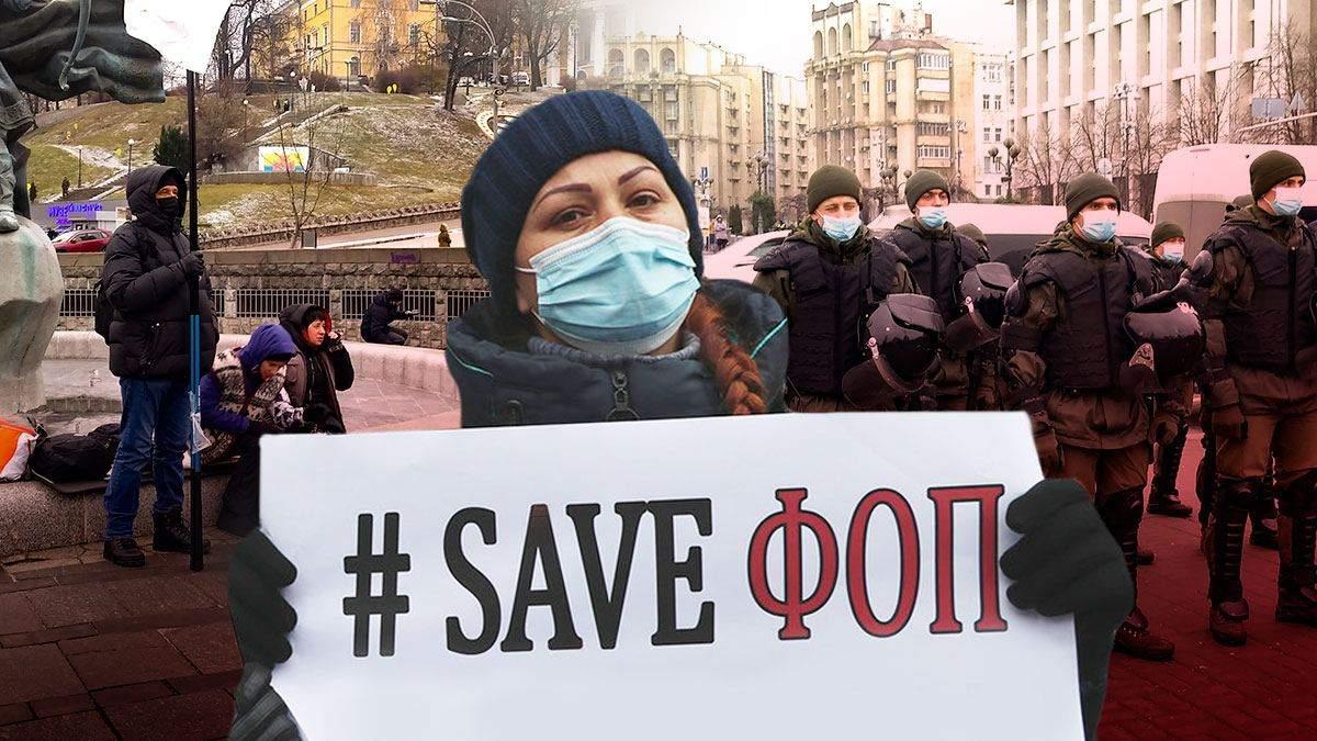 Почему ФОПы митингуют в Киеве