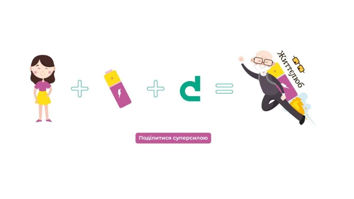 """""""Дарница"""" инициировала благотворительную программу для фонда """" Жизнелюб"""""""