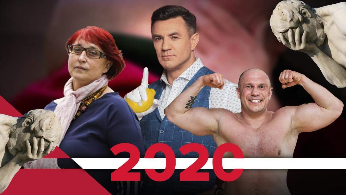 Ляпи українських політиків 2020 року: меми, відео
