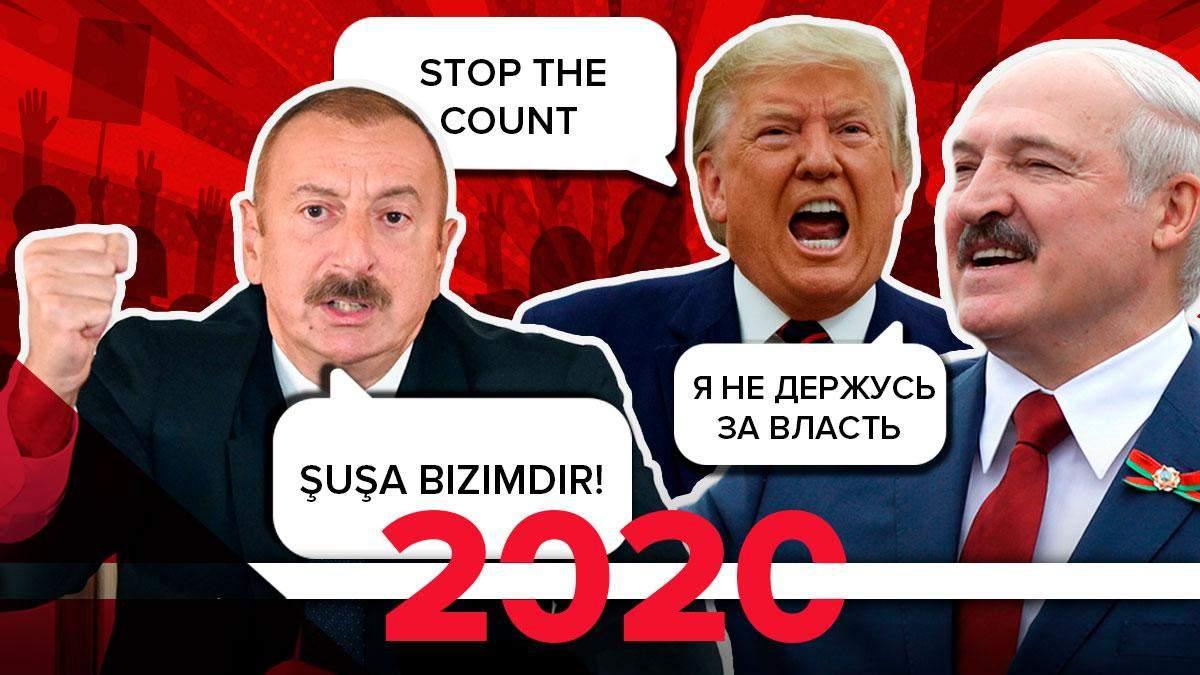 Ключові цитати 2020 року: чиї слова стали відомими на весь світ