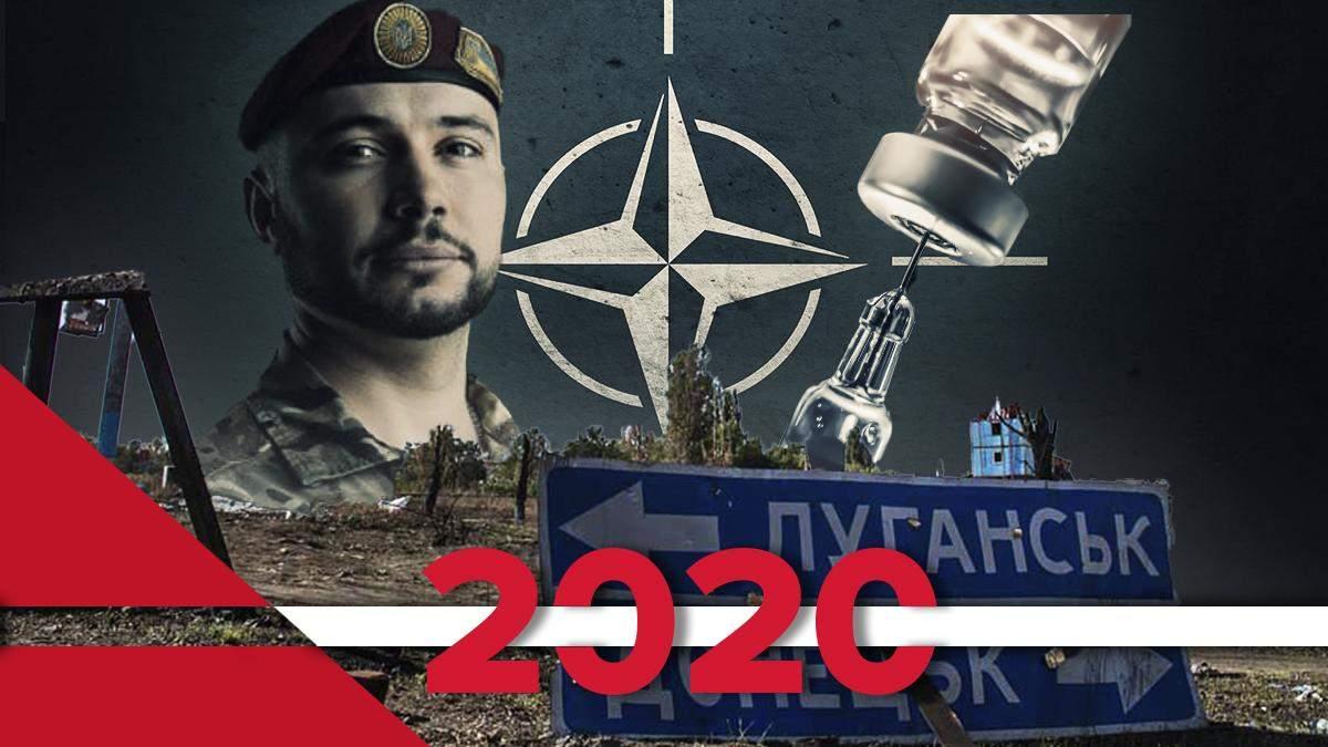 Перемоги України 2020
