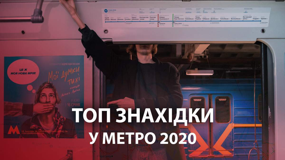 Що загубили у київському метро у 2020 році – топ знахідок - Київ