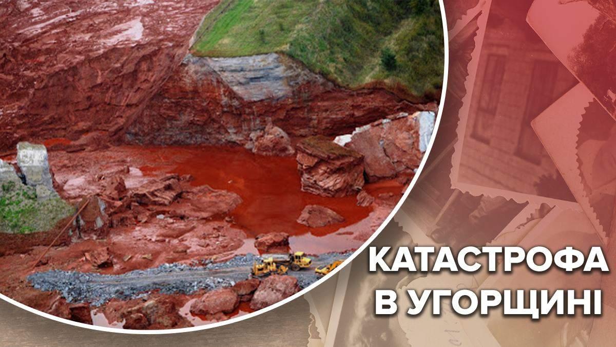 Екологічна катастрофа на алюмінієвому заводі в Угорщині 2010