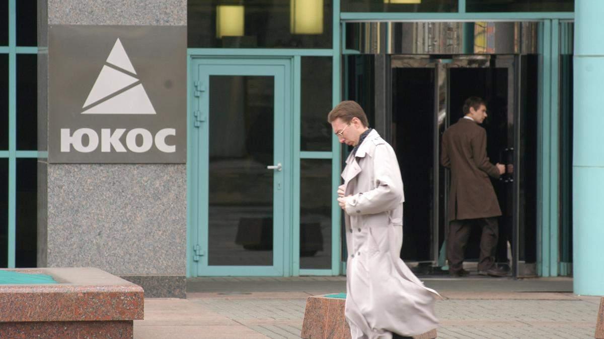 Конституційний суд РФ дозволив уряду не платити 57 мільярдів за ЮКОС