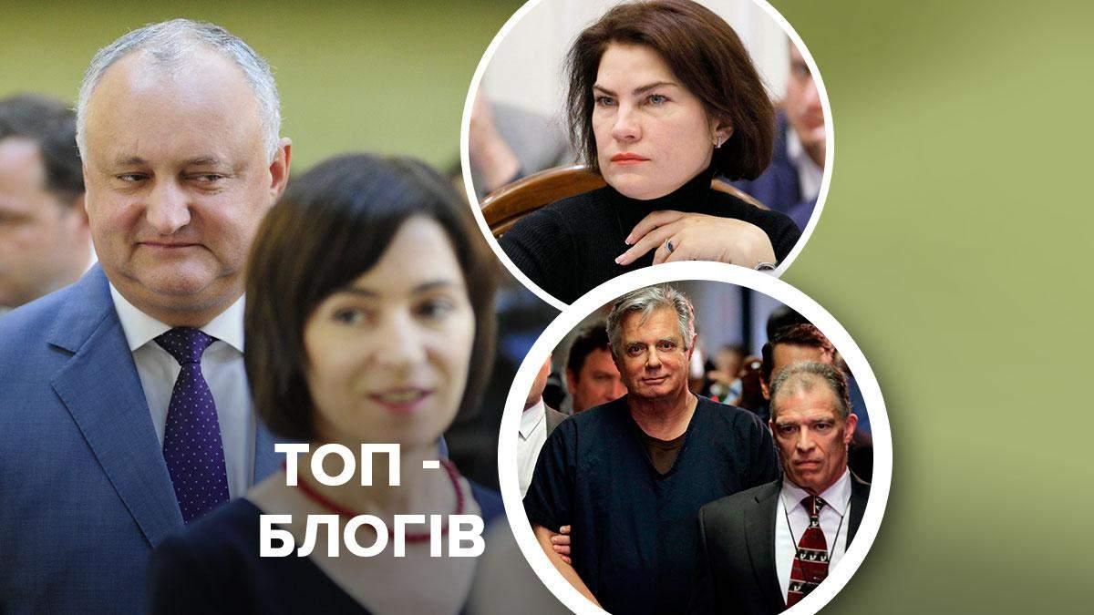 Прощальний плювок Трампа, Венедіктова рятує Татарова та загрози для Молдови: блоги тижня