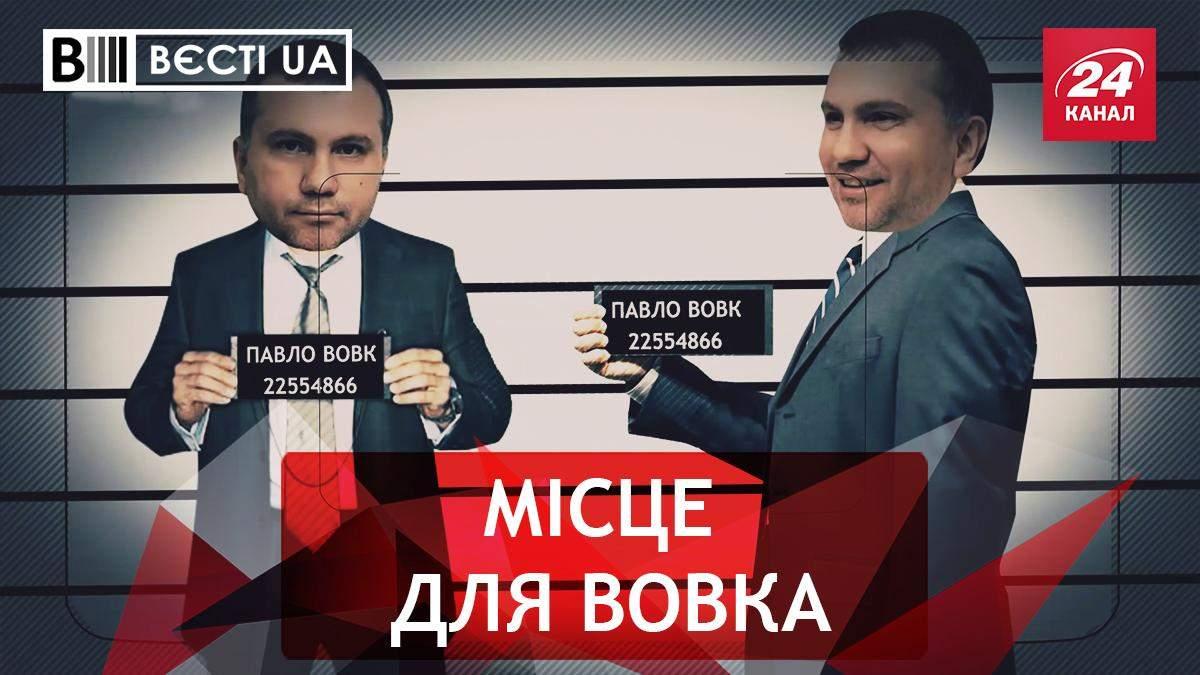 Вєсті UA Жир: Поведінка судді Вовка Примадонна Тимошенко