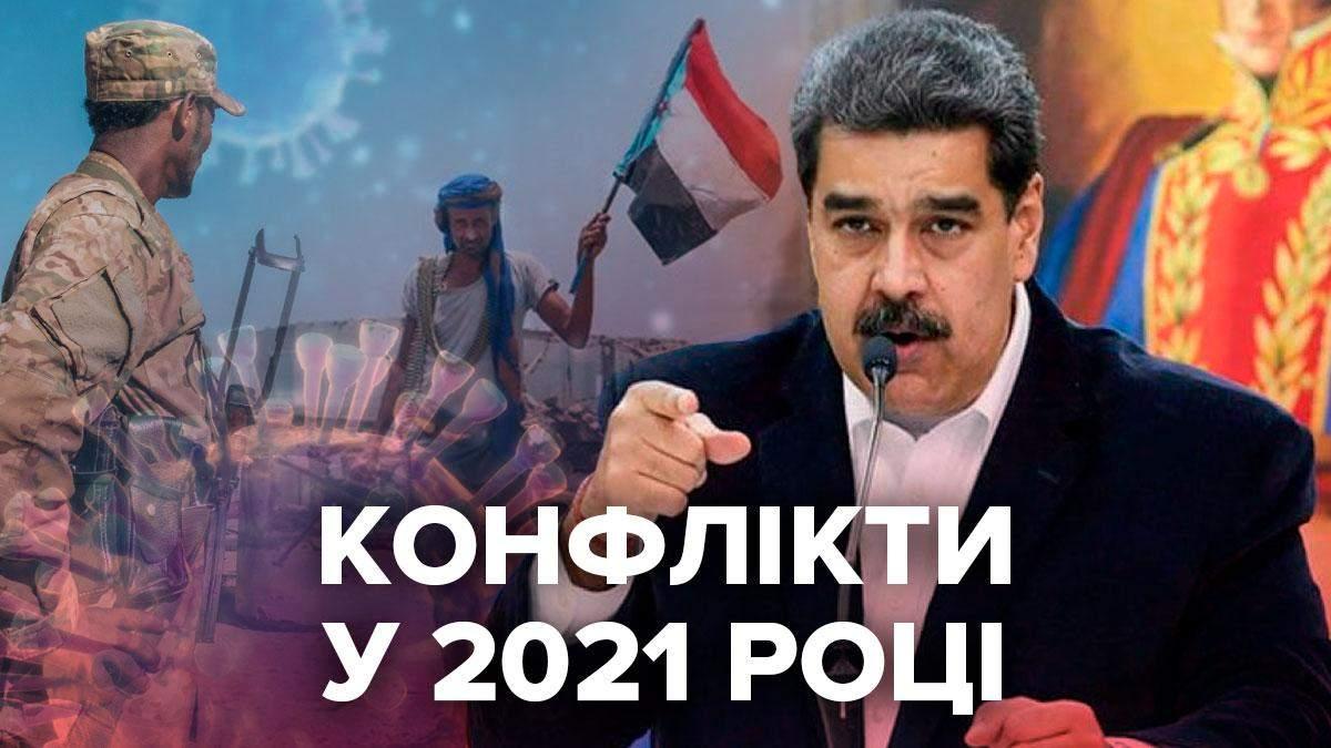 Конфлікти, за якими варто слідкувати 2021