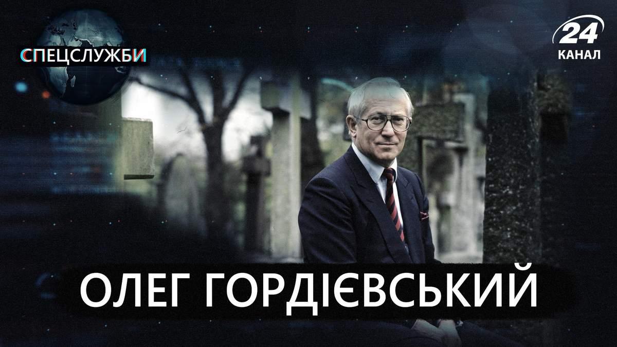 Подвійний агент КДБ та МІ6: хто такий Олег Гордієвський, фото та відео