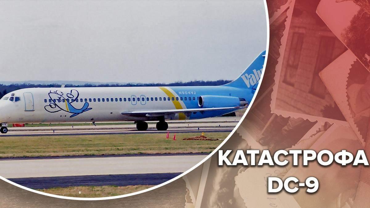 Сотні пасажирів опинилися в болоті з алігаторами: моторошна історія авіакатастрофи DC-9