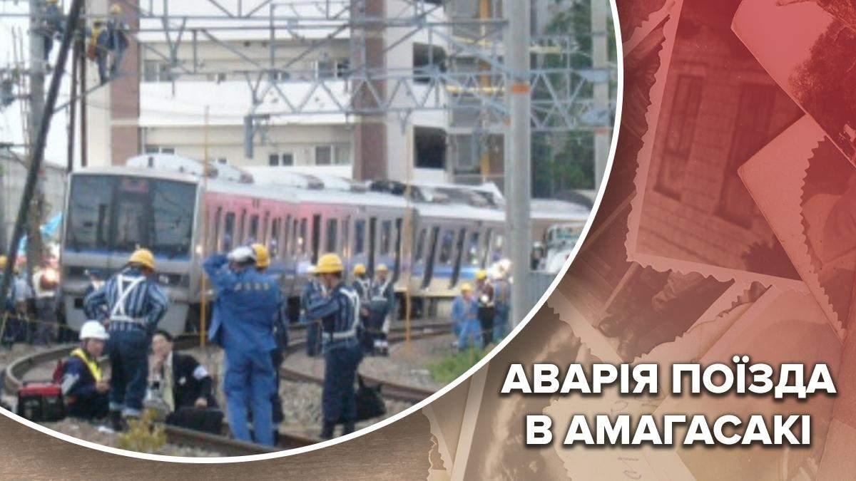 Що призвело до аварії поїзда в Амагасакі