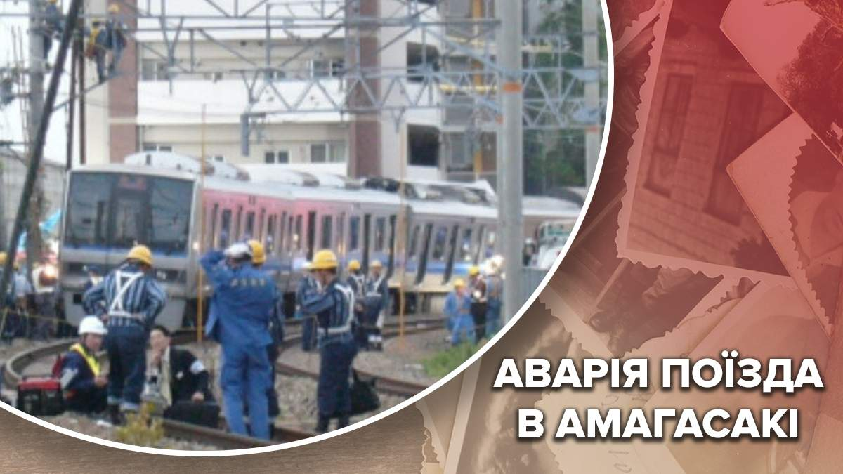 Что привело к аварии поезда в Амагасаки