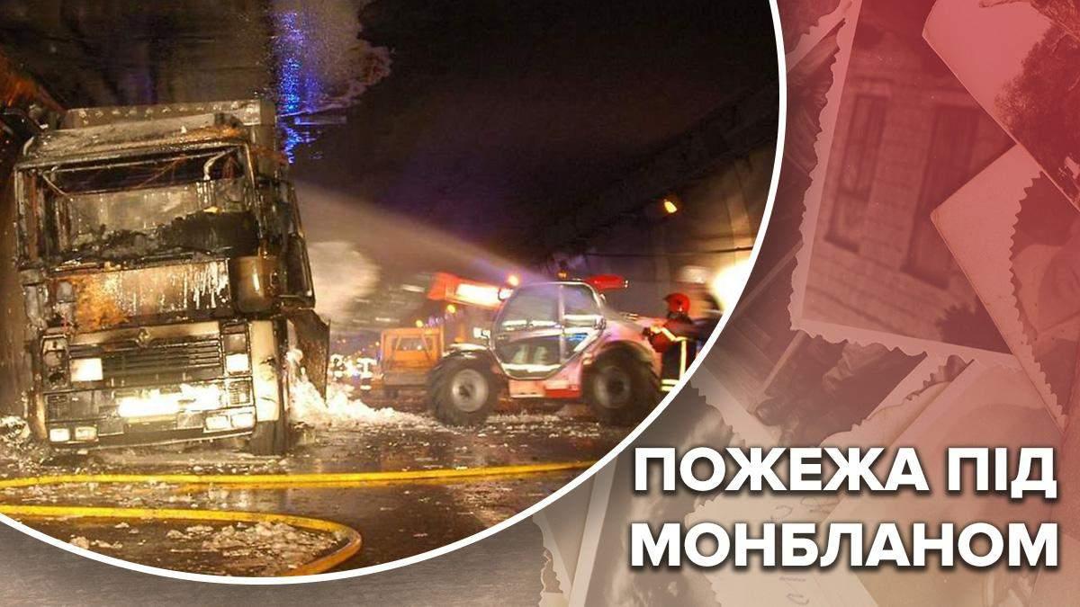 Катастрофа под Мобланом у 1999: как тоннель стал смертальной ловушкой