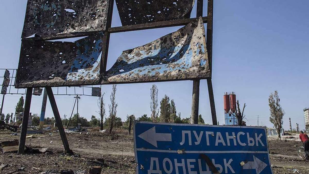 Сколько денег надо на восстановление Донбасса: сумма
