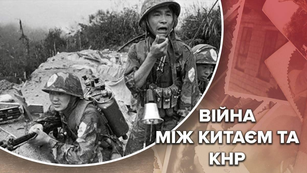 Китайсько-в'єтнамська війна: найкоротше протистояння в історії