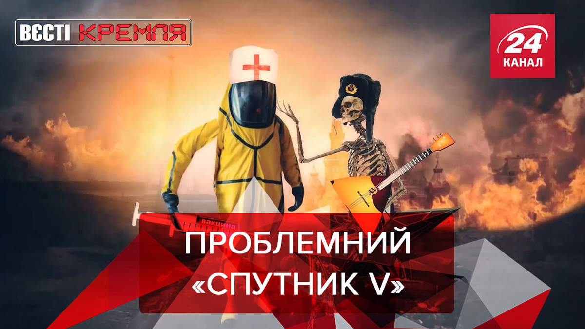 """Вєсті Кремля: """"Спутник V"""" просякнутий трампізмом"""