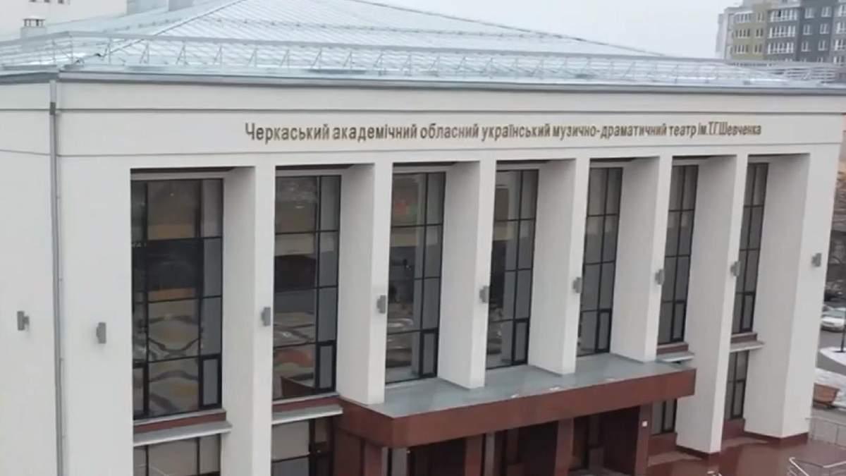 После 6 лет ремонта открытие драмтеатра в Черкассах снова отложили