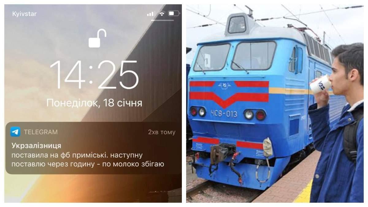 Сбегаю за молоком: случайный пост Укрзализныци вызвал бум в сети