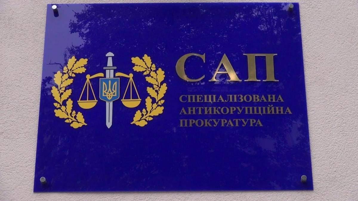 Конкурсна комісія почала відбір голови САП