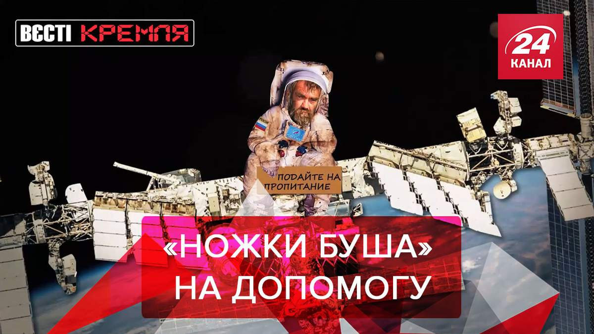 """Вєсті Кремля: """"Ніжки Буша"""" для російських космонавтів"""