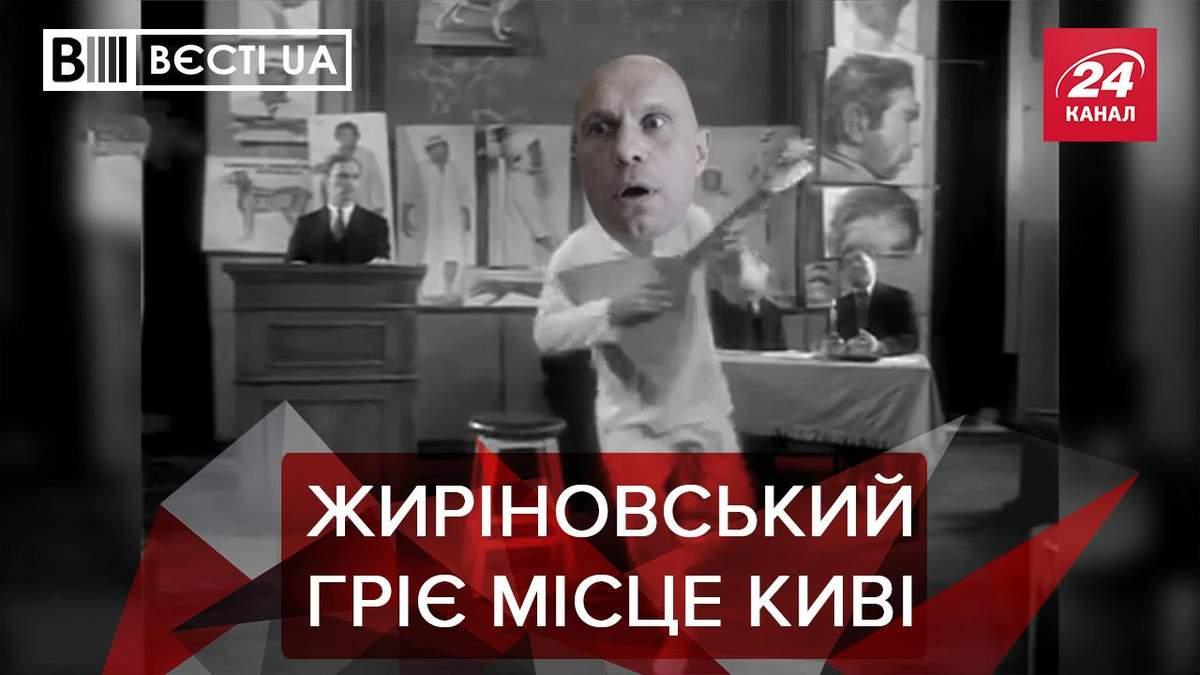 Вести UA: Жириновский оценил шансы стать президентом Украины
