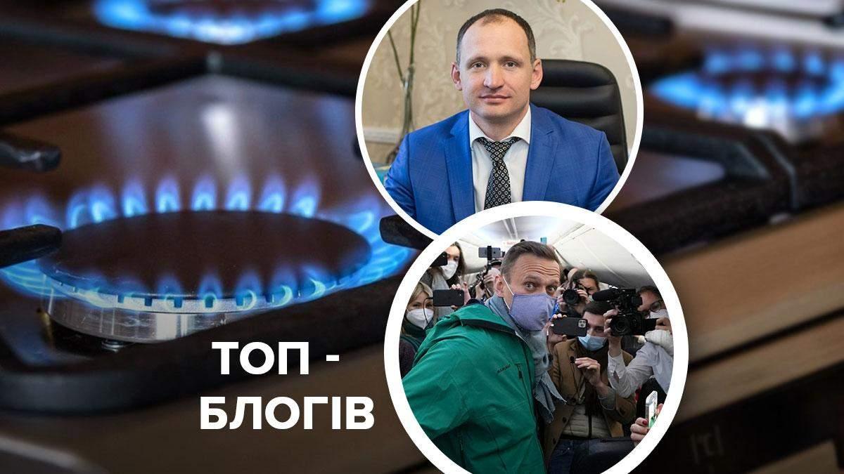 Навальний - протести в Росії, тарифи на газ, Олег Татарова - Новини