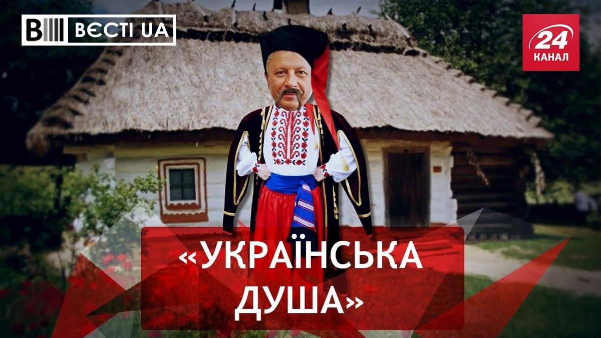 Вести.UA: Позицию Бойко назвали проукраинской