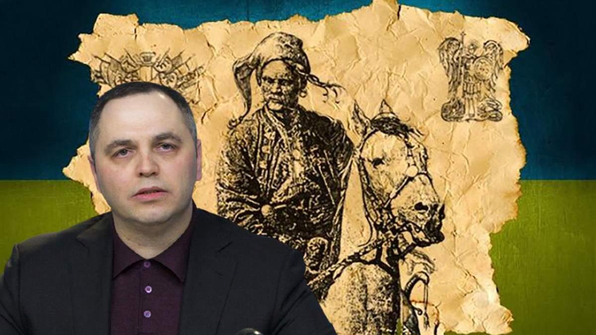 Як Портнов спробував переписати історію Україну