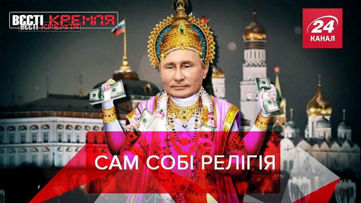 Вєсті Кремля: РПЦ проти храму біля палацу Путіна