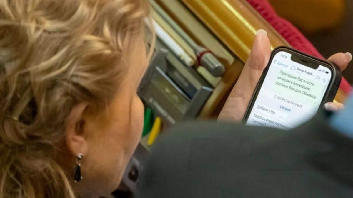 Що об'єднує Тимошенко та Єрмака: фото листування
