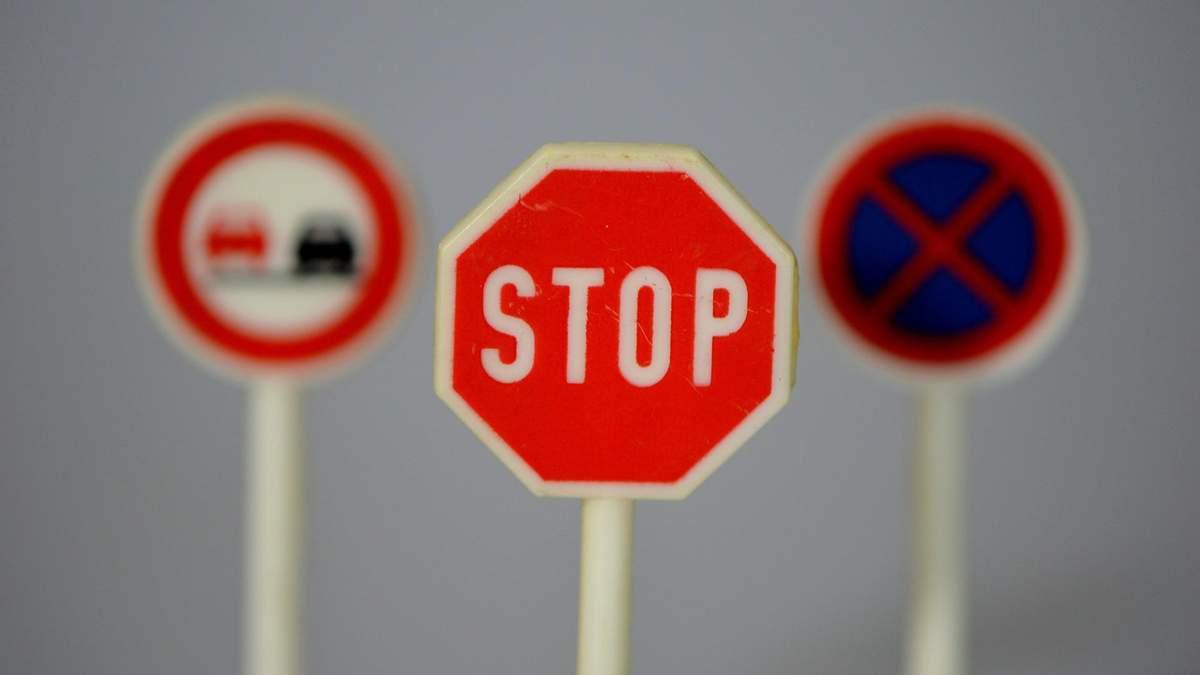 Новые дорожные знаки в Украине