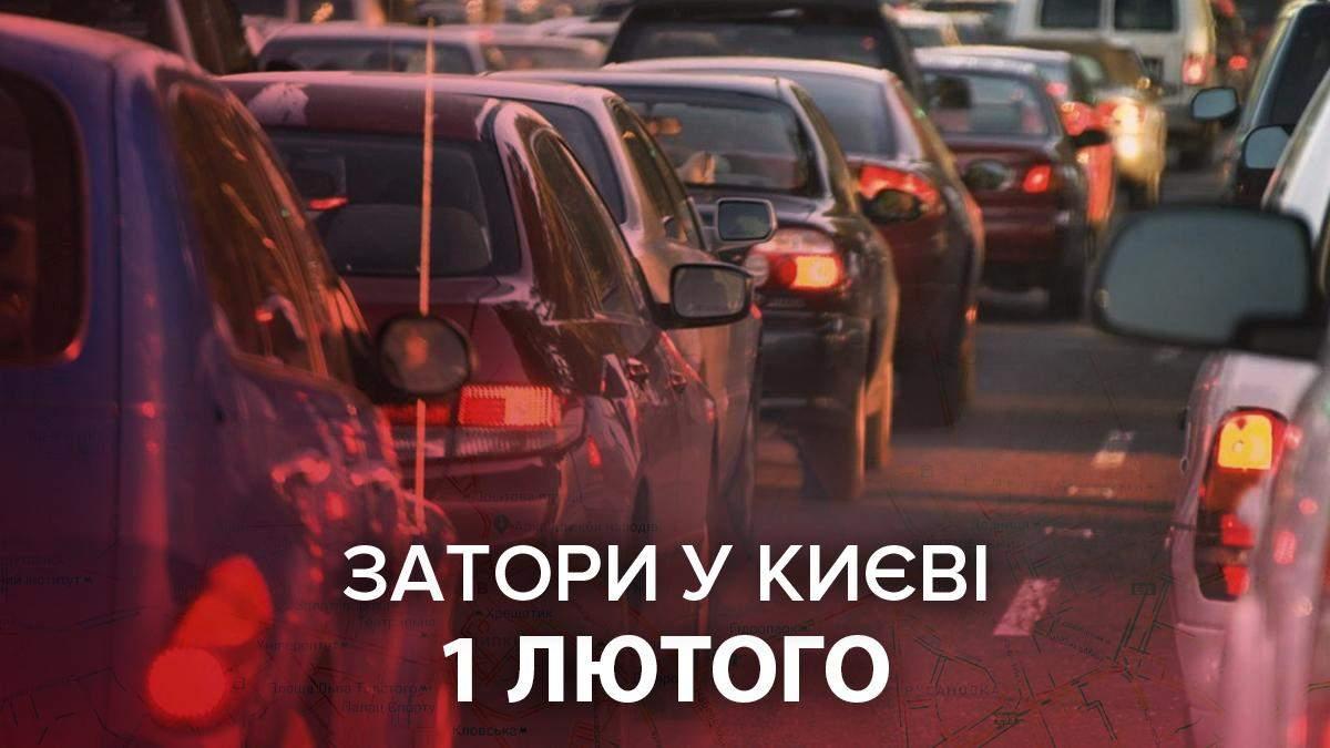 В Киеве 1 февраля 2021 наблюдаются заторы: онлайн-карта