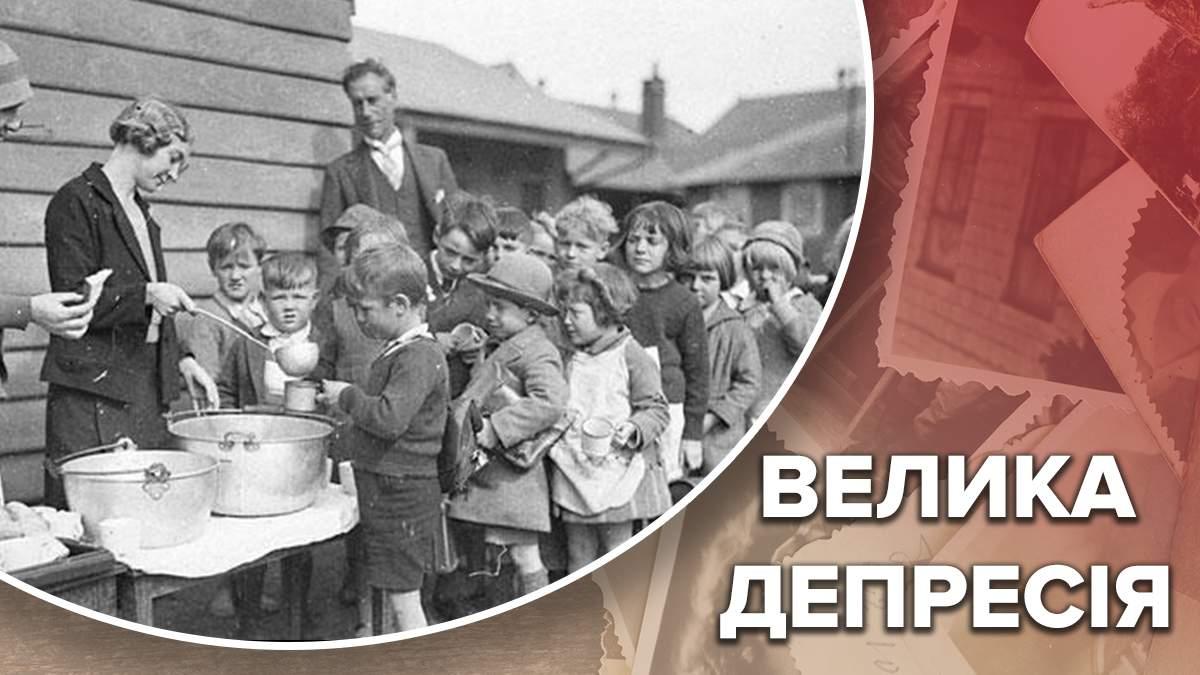 Велика депресія: хто постраждав, історія, причини