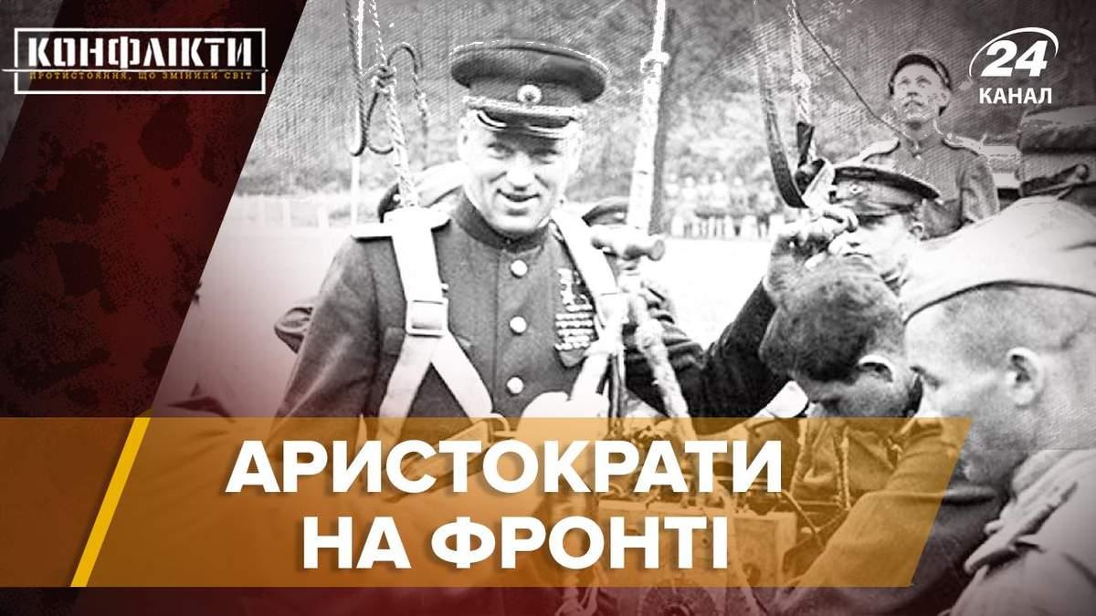 Аристократи на фронті: зберегли авторитет попри таємний указ Гітлера