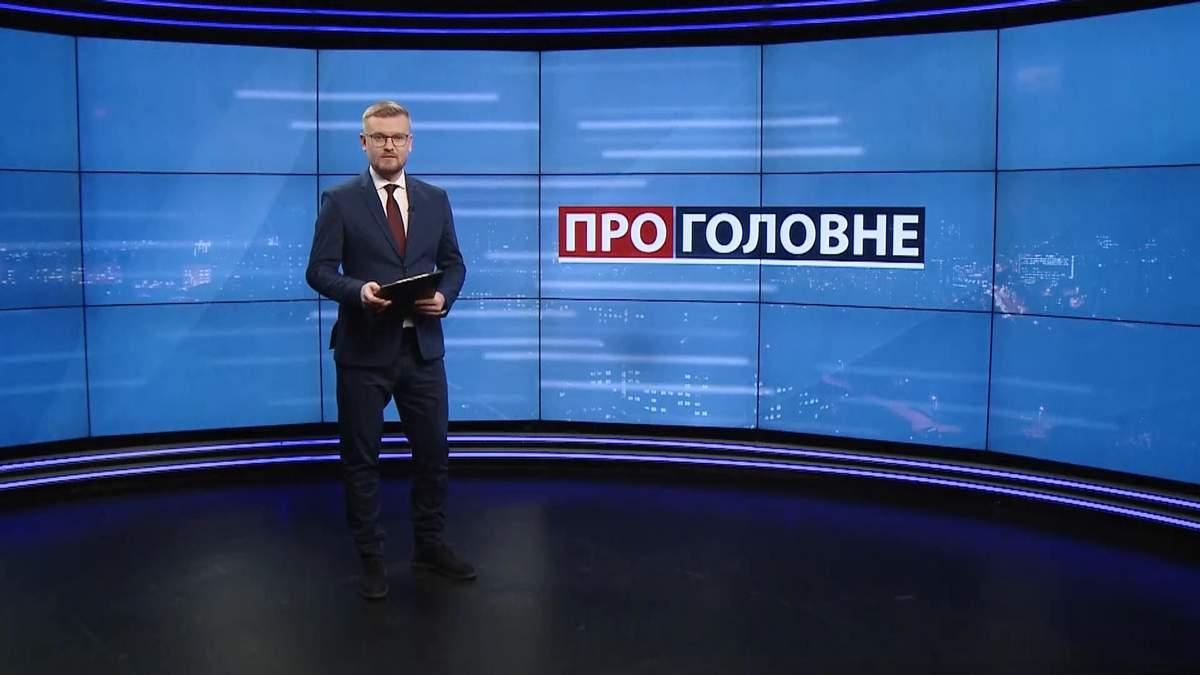 О главном: 117 тысяч доз вакцины для украинцев. ОПЗЖ хочет объявить импичмент Зеленскому