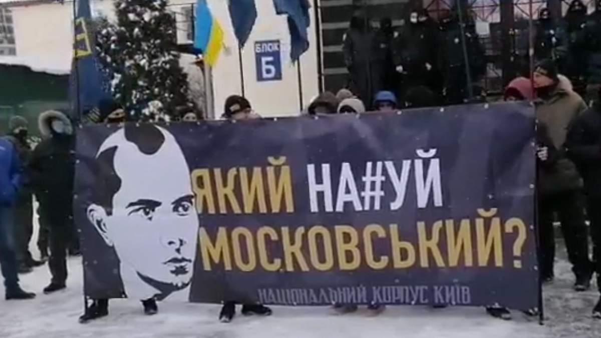 У Києві протестують біля ОАСК через проспект Бандери