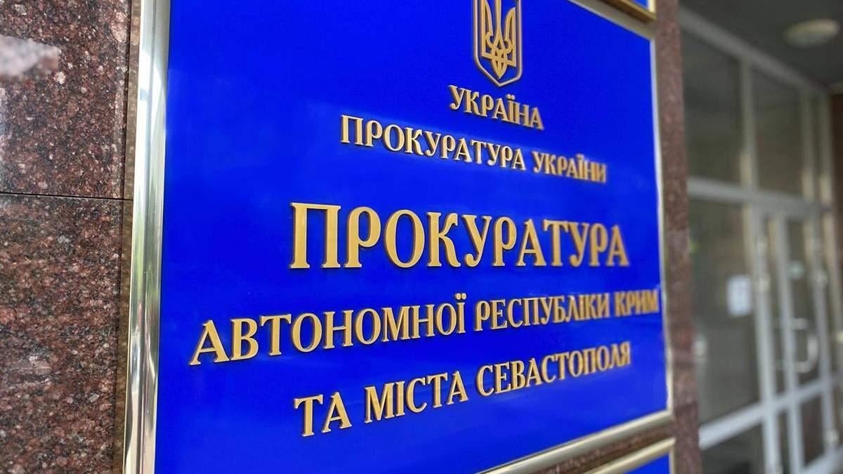 Експредставнику президента в Криму повідомили про підозру