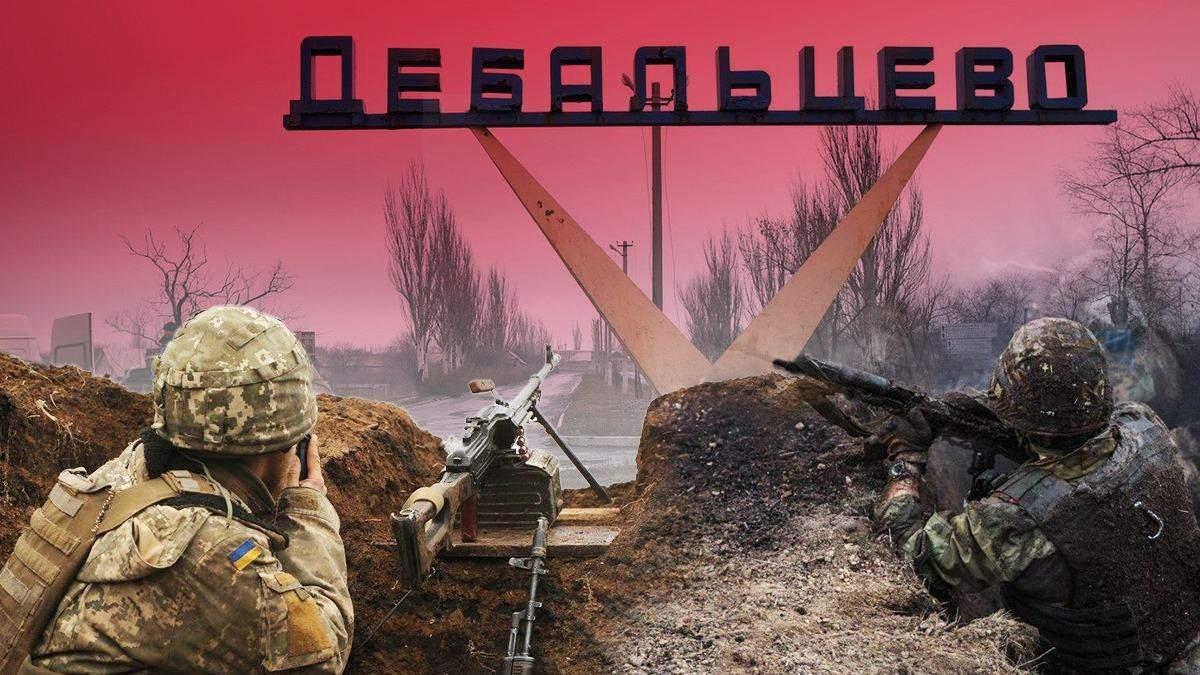 Бої за Дебальцеве: що потрібно знати про це зіткнення із російською армією