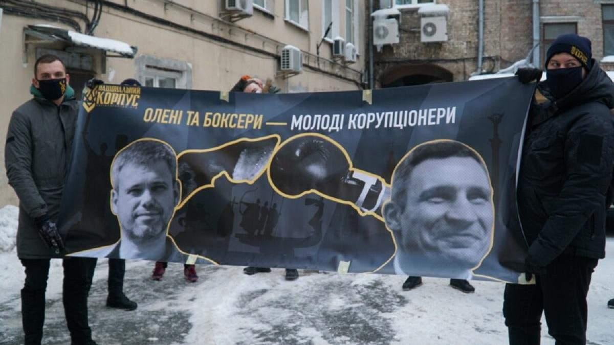 Активісти київського осередку НацКорпусу